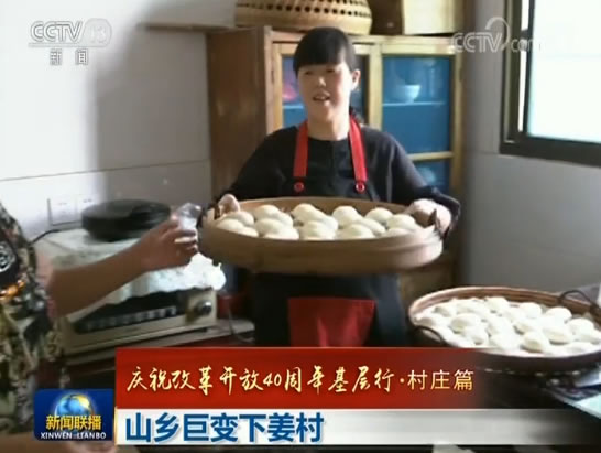 【庆祝改革开放40周年基层行·村庄篇】山乡巨变下姜村