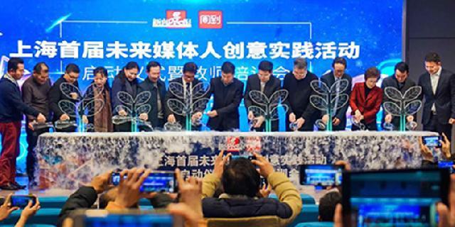 让孩子们发现上海的美好,感知并传递城市的温暖与温度!~~首届未来媒体人创意实践活动今启动!