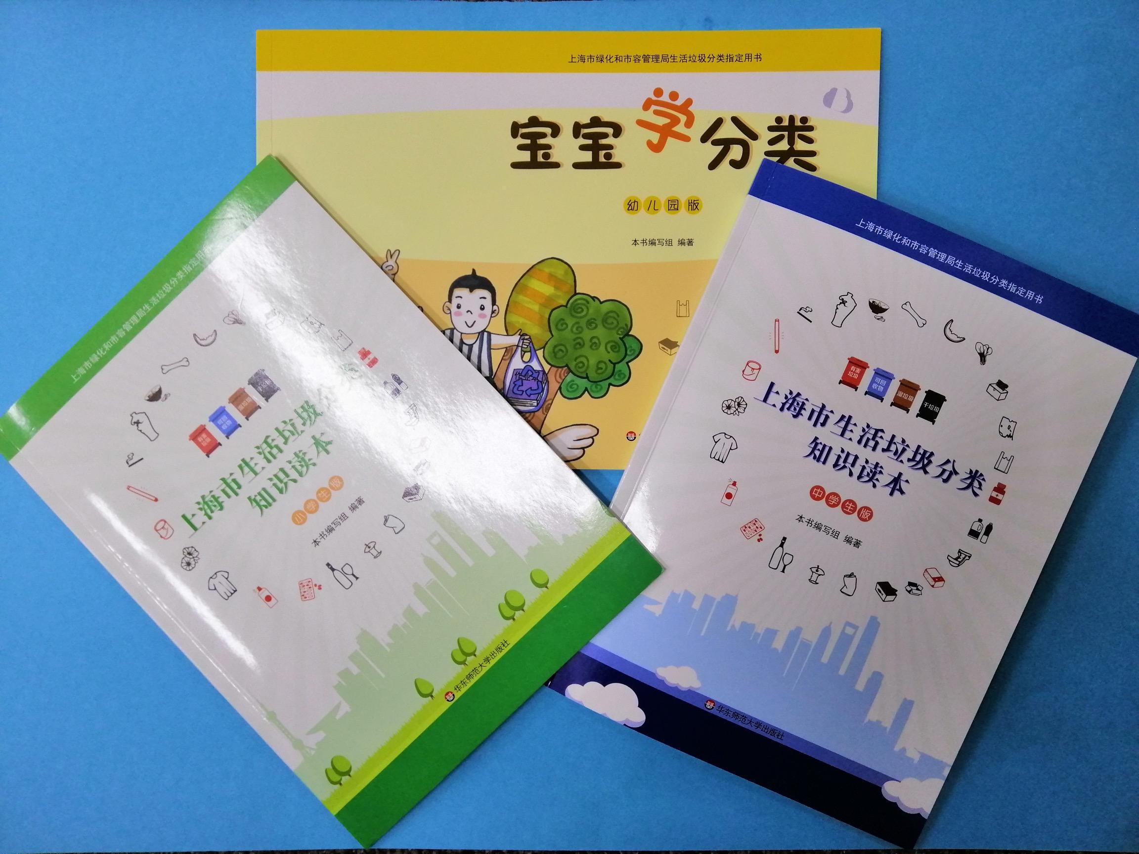 垃圾分类怎么做?上海推出首套生活垃圾分类知识读本