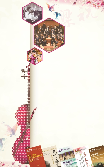 第36届上海之春国际音乐节将于4月8日-28日举行-六十年后,再听《梁祝》
