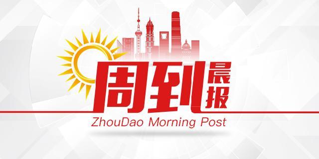 周到晨报 | 上海已于上周日入夏;沪上智能化救护车首发;崇明游轮一日游398元/人,上海阿姨:超值!