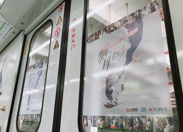"""上海地铁首发""""侧耳有诗""""专列,乘客只要手机扫码就可欣赏主播品读诗歌经典!"""