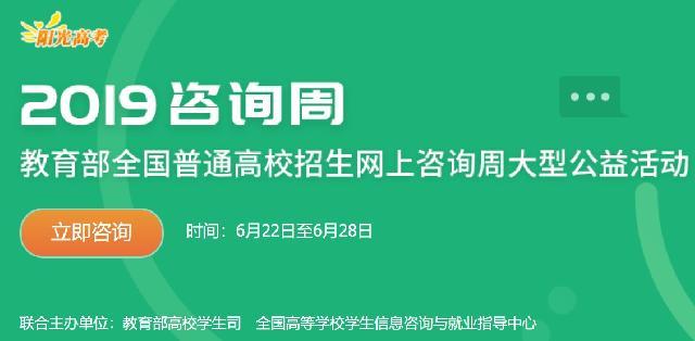 """为考生解疑释惑,教育部阳光高考平台下周二开""""网上咨询上海专场""""!"""