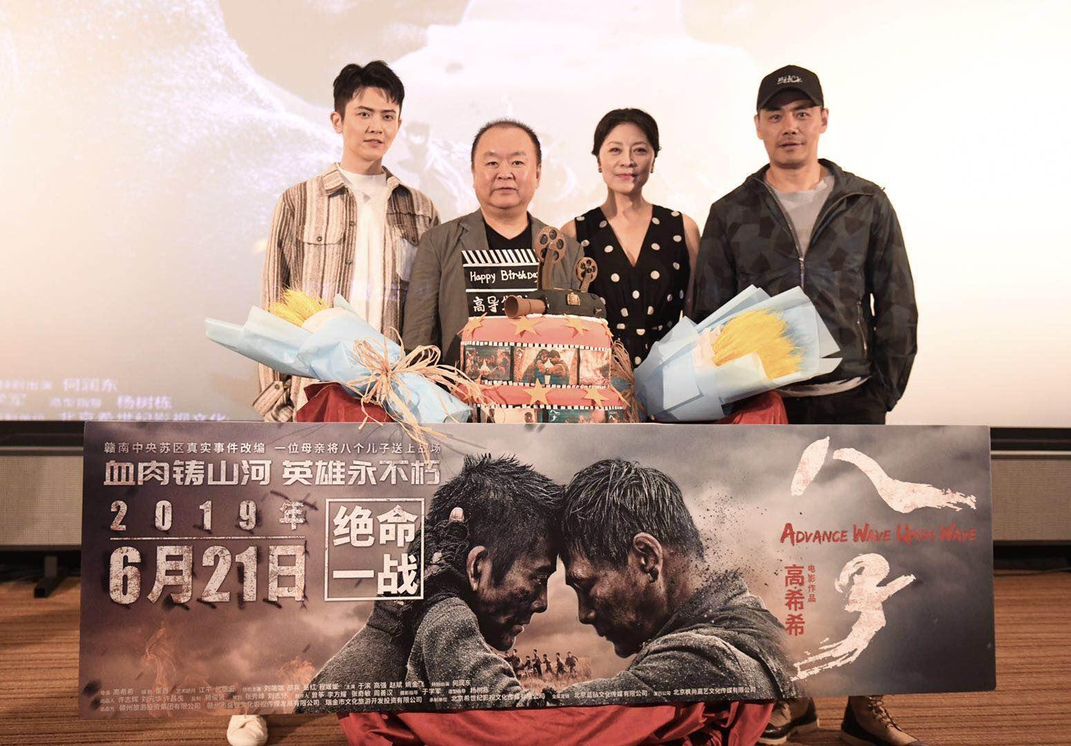 《八子》上海看片会观众为导演高希希庆生,女儿隔空送祝福