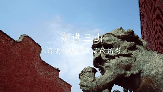 上海优秀历史建筑  | 走进三山:为什么三山会馆值得一去?