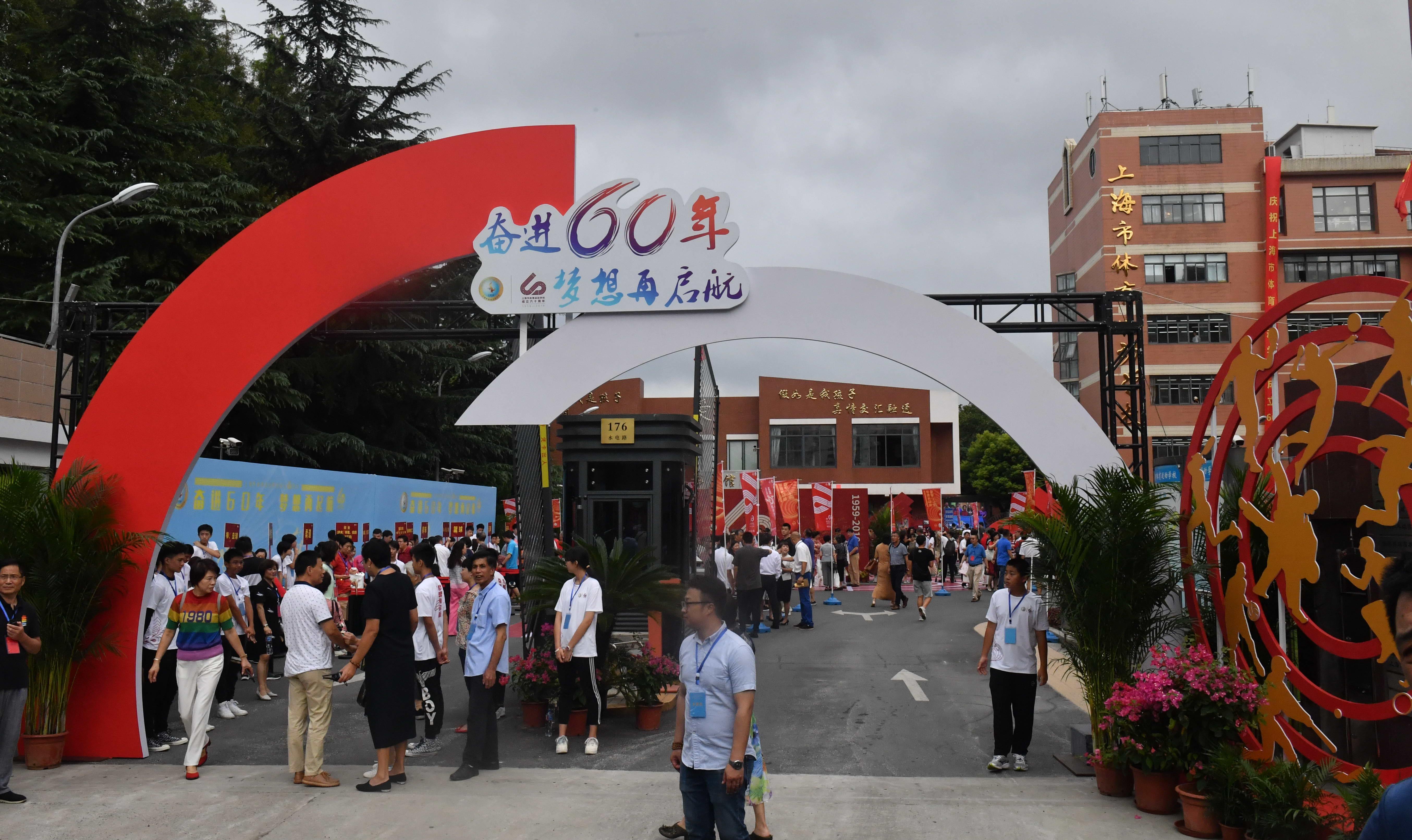 市体校庆祝建校60周年,4000名优秀运动员从这里走出
