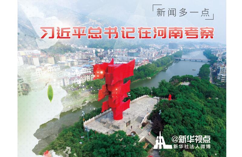 跟着总书记了解鄂豫皖革命根据地