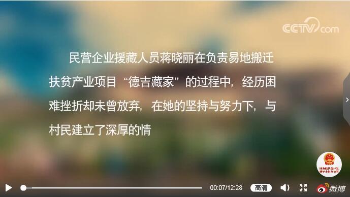 援藏党员带动当地民众积极办民宿脱贫