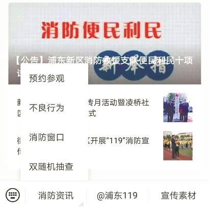 浦东消防正式推出十项便民措施-市民可随手拍上传火患,也可在线预约参观消防体验馆