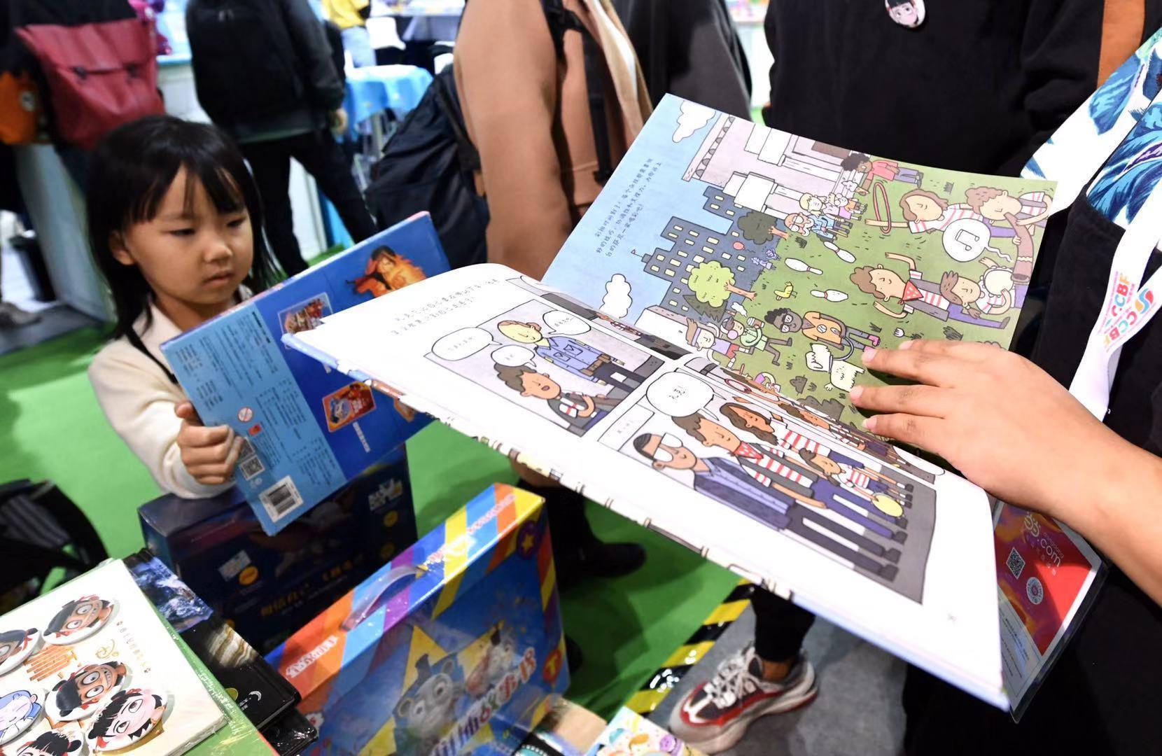 """对标国际一流,打造全球品牌!三天童书展落幕,童书""""走出去""""收获颇丰"""