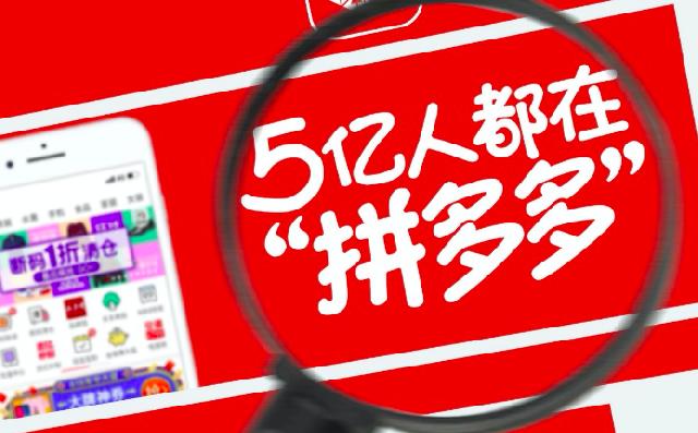 """拼多多Q3财报:活跃买家数进入""""5亿""""时代,营收增长123%至75.14亿元"""