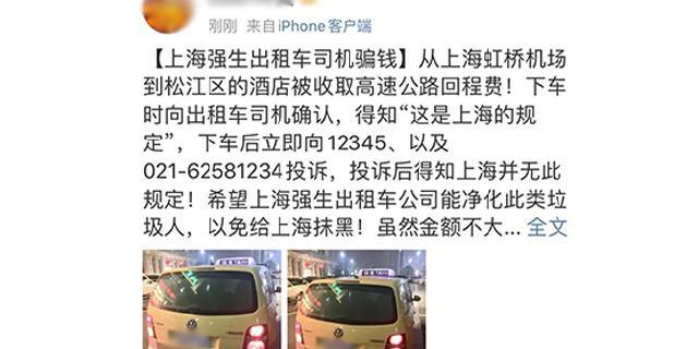 坐出租车被收高速回程费!交通委称不合理,强生公司已将驾驶员除名