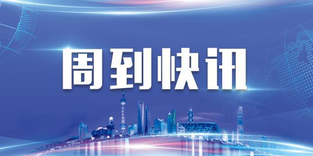 上海公布2月20日(0-24时) 确诊病例涉及区域和场所情况