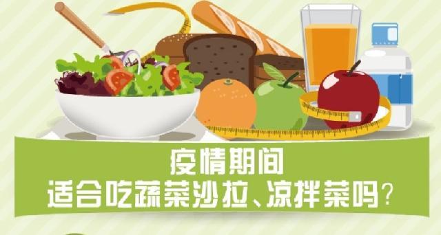 疫情期间,适合吃蔬菜沙拉、凉拌菜吗?一张图看懂! | 战疫膳食指南