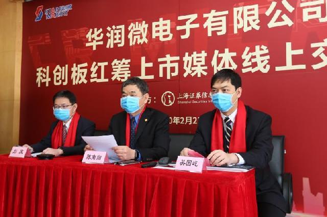 华润微登陆科创板,这家国内最大功率半导体企业有哪些秘密?