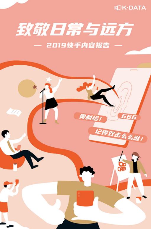 2019快手内容报告重磅发布:快手,正成为一种生活方式