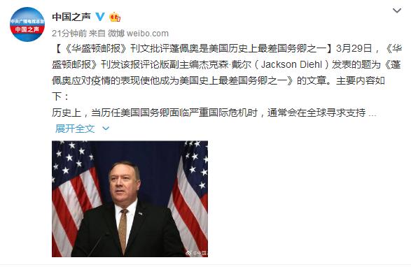《华盛顿邮报》刊文批评蓬佩奥是美国历史上最差国务卿之一