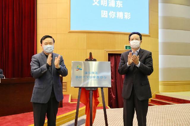 打造3+X阵地体系,浦东新时代文明实践中心揭牌