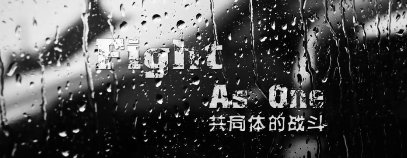 <strong style='font-weight:bold'>携手抗击疫情,守护人类光明!抗疫MV《Fight as ONE》</strong>
