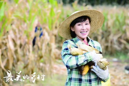 电视剧《最美的乡村》谱写田园励志扶贫曲