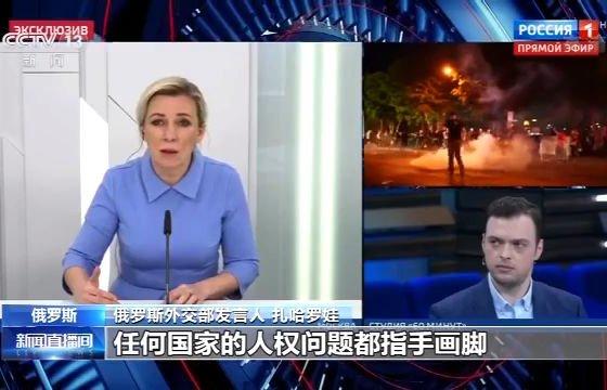 俄外交部发言人:美国人权问题严重 无权对他国指手画脚