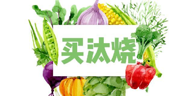 买汰烧 | 今日农贸市场13个蔬菜品种均价11跌2涨
