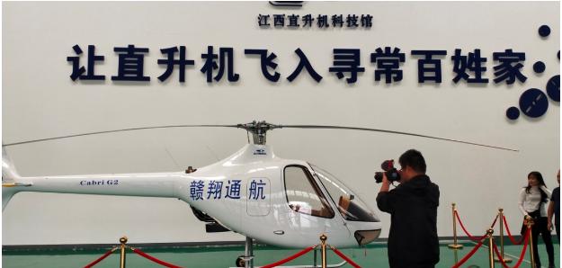【中部崛起势正劲·江西篇】景德镇:全力推进通用航空产业发展