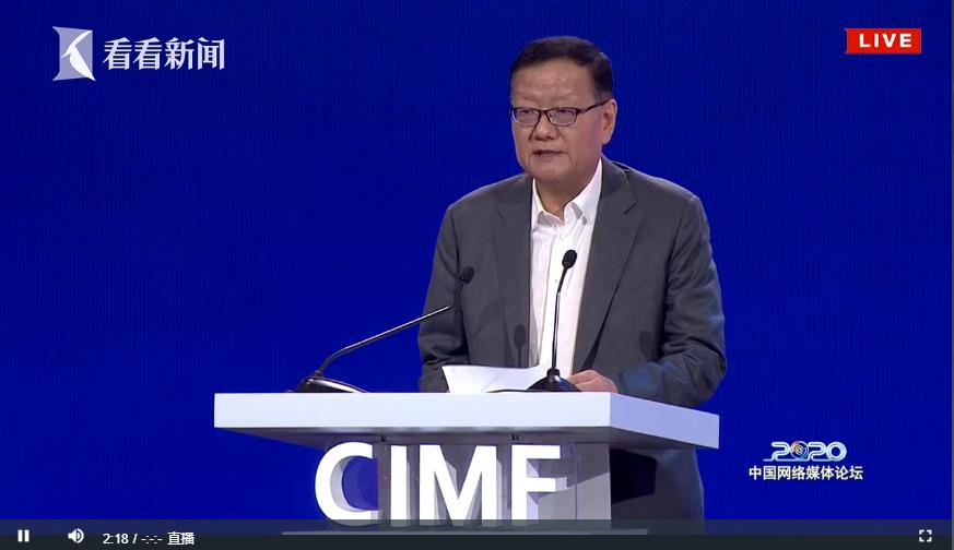 2020中国网络媒体论坛开幕式论坛