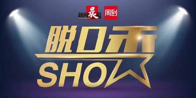 娱乐脱口秀丨看《夺冠》,体会中国体育心态的变化