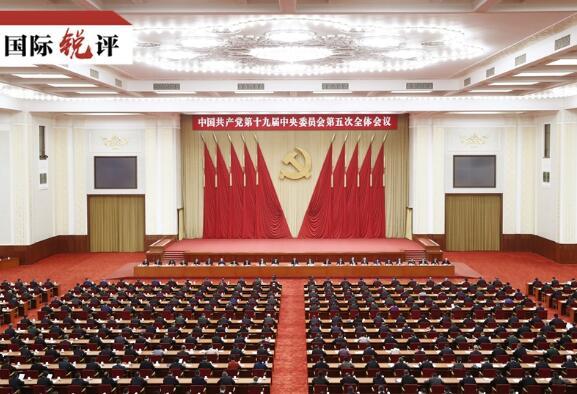 中国发展新蓝图为世界育新机