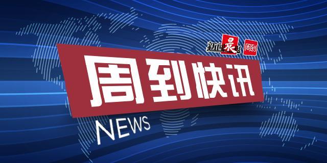 上海昨日无新增本地新冠肺炎确诊病例,新增境外输入5例,治愈出院4例