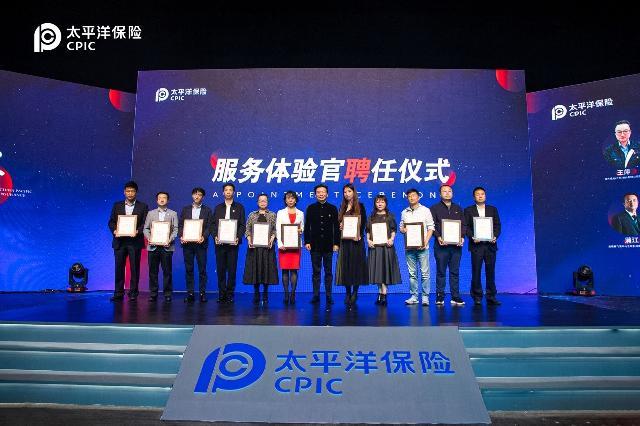 中国太保产险举办第四届客户节发布会