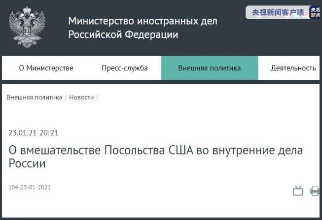 俄罗斯外交部:反对美国大使馆干涉俄罗斯内政