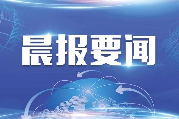 国家网信办修订《互联网用户公众账号信息服务管理规定》发布施行