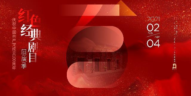 """9家文艺院团晒出""""红色家底"""":红色文艺报春早,经典传承展生机"""