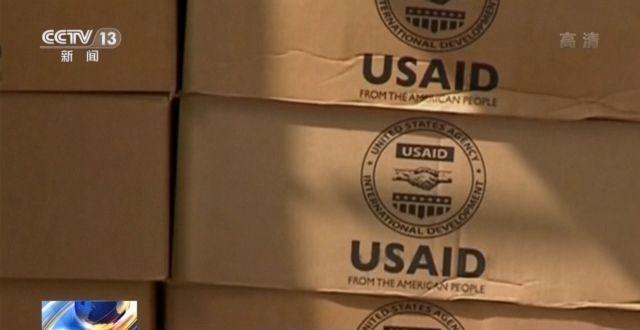 美国国际开发署发布委内瑞拉报告 俄媒:以援助为名 行干涉之实