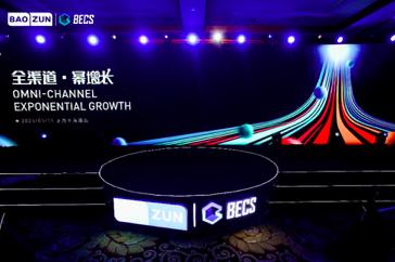 聚焦全渠道幂增长丨 宝尊电商第六届BECS全球品牌电商峰会与行业共话