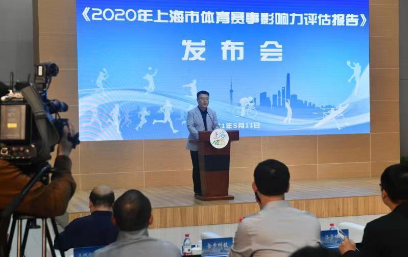《2020年上海市体育赛事影响力评估报告》发布 上马、S10领衔