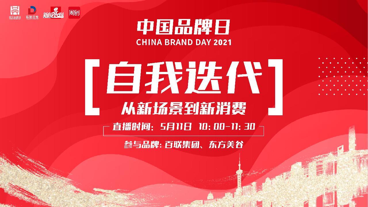 自我迭代,从新场景到新消费 | 2021中国品牌日