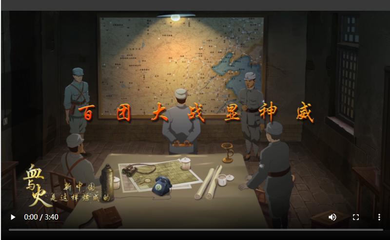 <strong style='font-weight:bold'>血与火:新中国是这样炼成的|第22集《百团大战显神威》</strong>