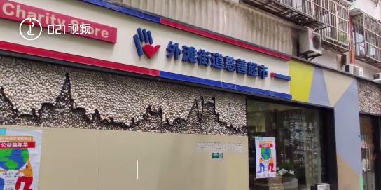 上海街道慈善超市店员多为残障者,出售产品均来自社会捐赠