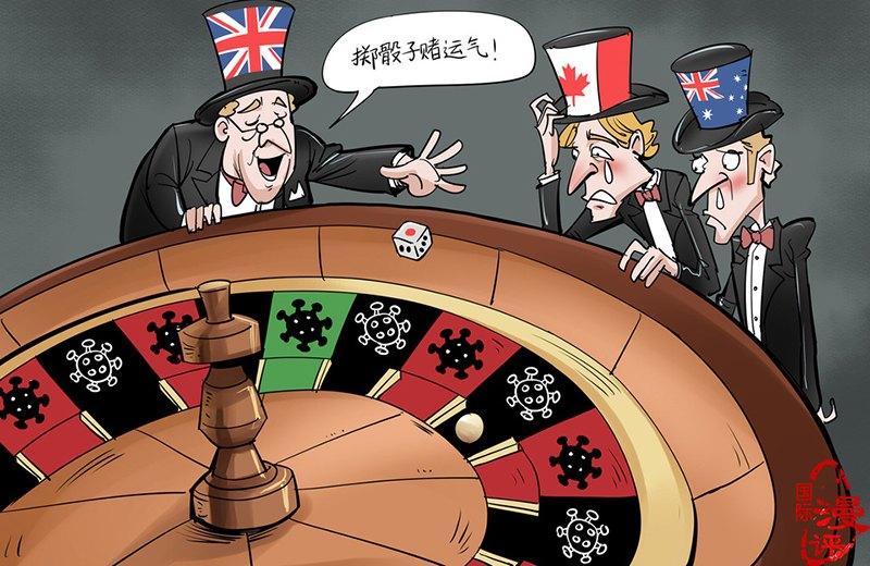 【国际漫评】掷骰子赌运气