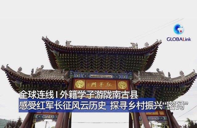 """全球连线 外籍学子游陇南古县 探寻乡村振兴""""密码"""""""