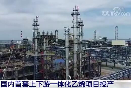 国内首套上下游一体化乙烯项目投产