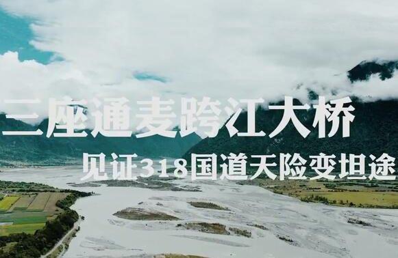 【石榴花开 籽籽同心】三座通麦跨江大桥 见证318国道天险变坦途
